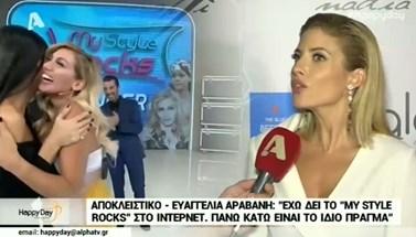 Η Ευαγγελία Αραβανή σχολιάζει για πρώτη φορά τον δεύτερο κύκλο του My Style Rocks