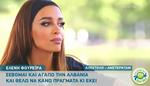 Η εξομολόγηση της Ελένης Φουρέιρα: Θα αδικήσω την Αλβανία, αλλά...